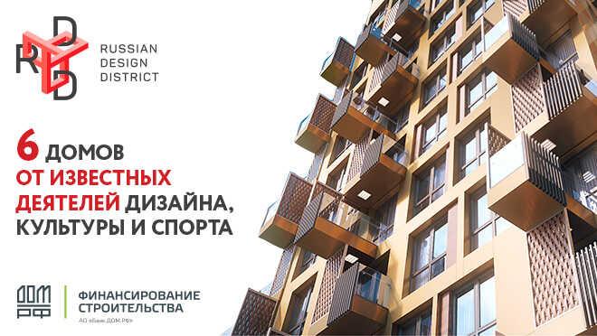 Russian Design District В окружении лес и набережная.